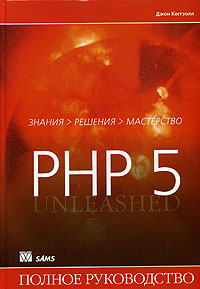 PHP 5: Unleashed