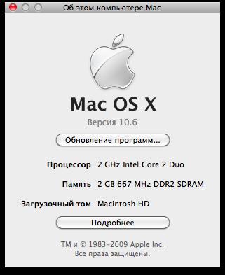 Снимок экрана 2009-08-28 в 8.58.03 PM