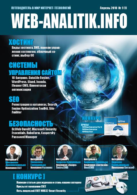 Web-Analitik.info